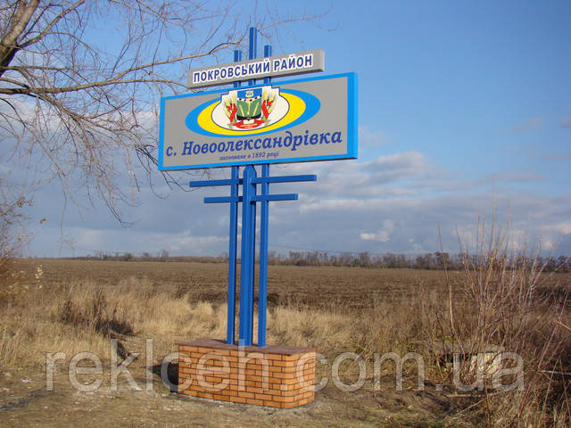 Рекламный цех. Изготовление и монтаж стелы Покровского района