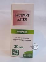 """Препарат при коклюше и трахеите """"Экстракт алтея"""" при заболеваниях легких, при ангине, гриппе, желтухе, камнях"""
