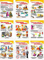 """""""Пожарная безопасность детских дошкольных учреждений"""" (9 плакатов, ф. А3)"""