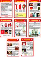 """""""Пожарная безопасность зрелищных и учебно-просветительских учреждений"""" (8 плакатов, ф. А3)"""