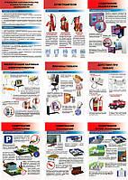 """""""Пожарная безопасность лечебных стационарных учреждений"""" (9 плакатов, ф. А3)"""