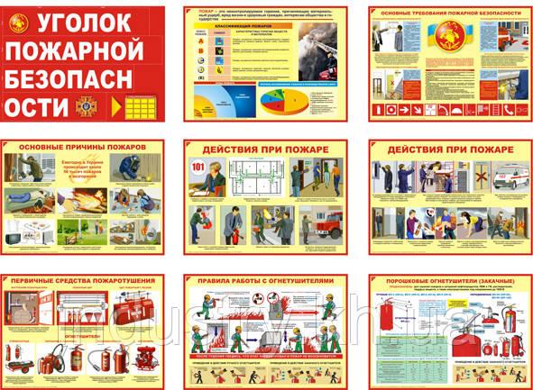 """""""Уголок пожарной безопасности"""" (17 плакатов, ф. А3)"""
