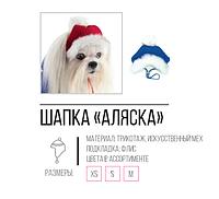 Pet Fashion Шапка зимняя Аляска для собак