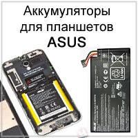 Аккумуляторы для планшетов Asus