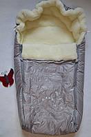 Конверт в коляску для новорожденного на овчине. Серый