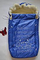 Конверт в коляску для новорожденного на овчине. Синий