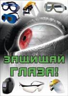 Плакат агитационный, учебный