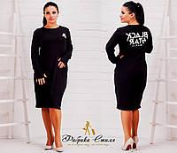 Платье женское черное трикотажное батал