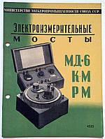 """Журнал (Бюллетень) """"Электроизмерительные мосты МД-6, КМ, РМ"""" 1952 год, фото 1"""