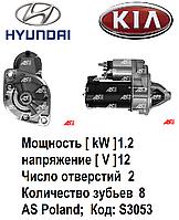 Стартер Hyundai Tucson 2.0 бензин. Хюндай Туксон.  Аналог Valeo D6RA78.