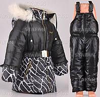 Детский зимний комбинезон Angell Vesta 1004-1-28-R