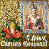 Картинка для торта Св Николай