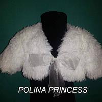Болеро для девочки белое  с  рукавами , мех