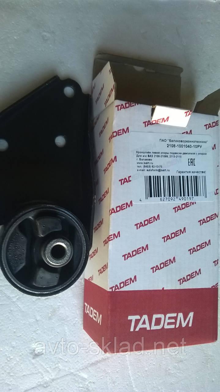 Подушка двигателя ВАЗ 2108, 2109, 21099, 2113, 2114, 2115 левая БРТ