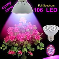 Светодиодная фито лампа для растений, фитолампа 106 led