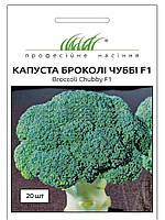 Насіння капусти броколі Чуббі F1, 20 шт