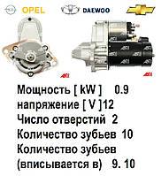 Стартер Opel-Daewoo-Chevrolet. Стартеры на Опель. Деу. Шевроле. Аналог Valeo  D6RA32.