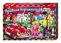 """Настольная игра """"Правила дорожного движения"""""""