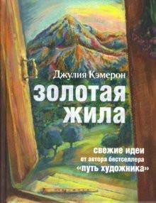 Кэмерон Дж. Золотая жила