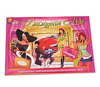 Настольная игра-бродилка Гламурные леди