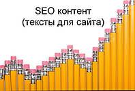Seo копирайтинг (без предоплаты до 2000 збп)