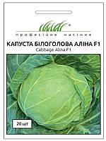 Насіння капусти білоголової Аліна F1 (рання), 20 шт