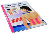 Физиотерапевтические лейкопластыри - 32203