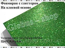 Фоамиран А4  на клеевой основе 2 мм с глиттером. Зеленый