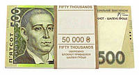 Денежный блокнот 500 гривень
