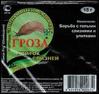 Гроза, 15 г