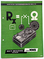 "Журнал (Бюллетень) ""Мост Витстона малый тип ММВ"" 1949 год, фото 1"