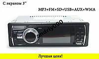 Видео автомагнитола 3015 с экраном 3 FM+SD+USB+AUX