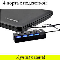 Концентратор USB HUB хаб HI-SPEED на 4 порта