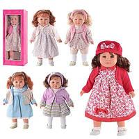 Интерактивная кукла для девочки M 1527 Amalia, 53 см, русский и английский языки, поет песни