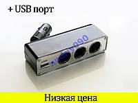 Автомобильный разветвитель тройник WF- 0096 + USB