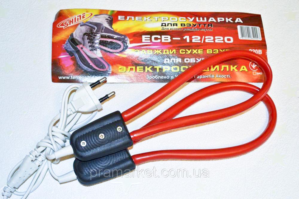 Сушилка для обуви электрическая, купить Киев