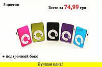 MP3 DC1 плеер iPod shuffle мп3 + пластиковый бокс