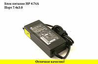 Блок питания для ноутбуков HP 4.74A 7.4x5.0 мм