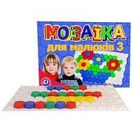"""Детская мозаика """"Для малышей 3"""" 0908 Технок, 127 элементов"""