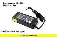 Блок питания для ноутбуков HP 4.74A  5.5x2.5 мм