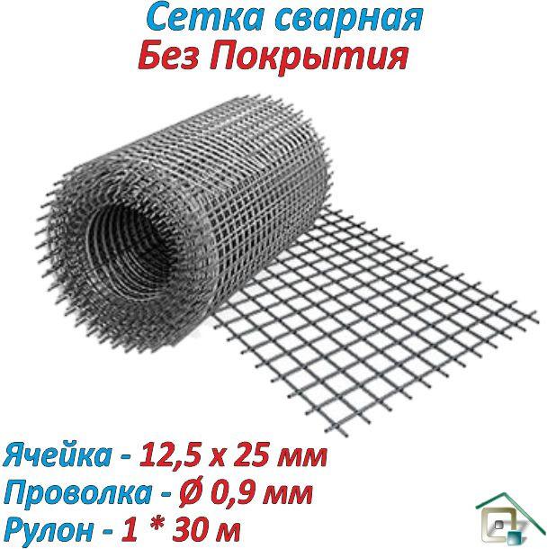 Сетка сварная в рулонах черная 12,5*25*0,9 (1*30м)