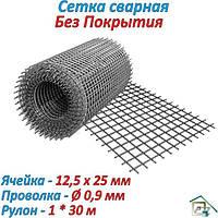 Сетка сварная в рулонах черная 12,5*25*0,9 (1*30м), фото 1