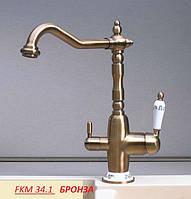 Смеситель с краном для фильтрованной воды бронзовый Fabiano FKM 34.1