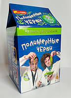Полимерные черви! научные исследования (набор для опытов)