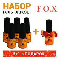 НАБОР ГЕЛЬ ЛАКОВ F.O.X 5 + 1