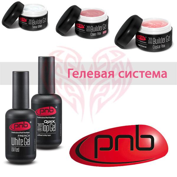 Гель для наращивания PNB