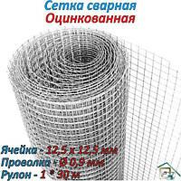Сетка сварная в рулонах оцинкованная 12,5*12,5*0,9 (1*30м)
