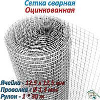 Сетка сварная в рулонах оцинкованная 12,5*12,5*1,3 (1*30м)