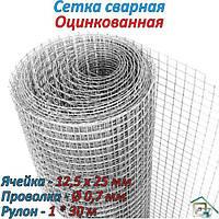 Сетка сварная в рулонах оцинкованная 12,5*25*0,7 (1*30м)
