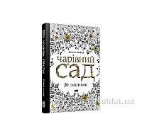 Раскраска Волшебный сад 20 открыток Старый Лев 9786176791119